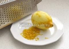Сотрите цедру с лимона