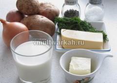 Подготовьте все ингредиенты