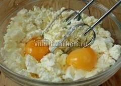 Творог с яйцами взбейте миксером до однородности