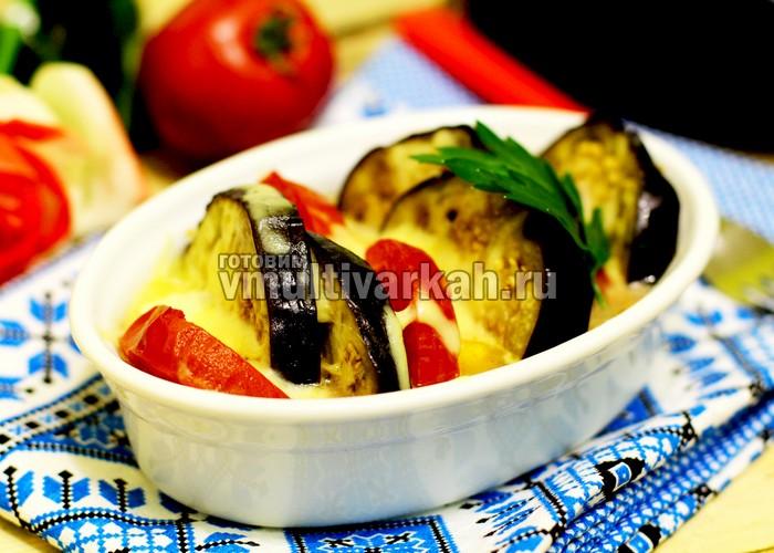 баклажаны с помидорами и сыром в мультиварке