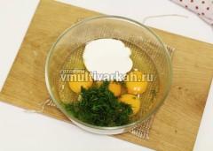Для заливки смешайте яйца, сметану, укроп и соль с перцем