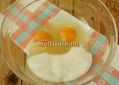 В миску всыпьте сахар и вбейте яйца