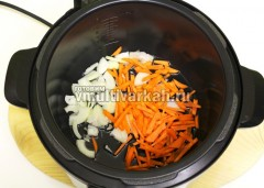 Лук и морковь обжарьте в режиме Жарка 5 минут