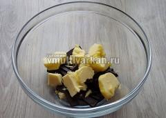 Шоколад с маслом растопить на водяной бане