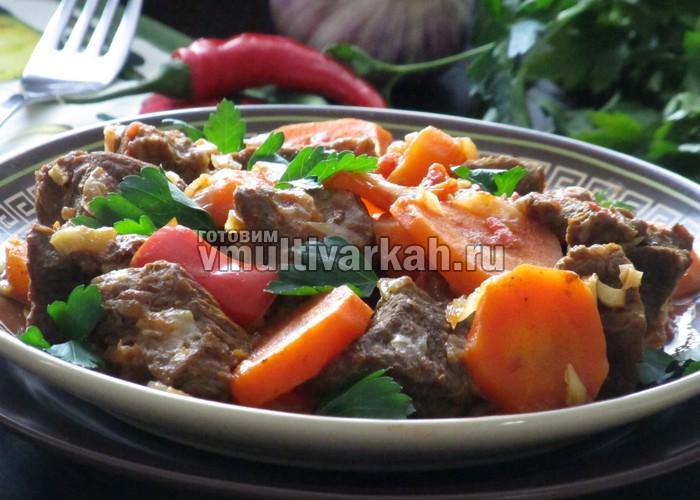 рецепт мясо говядина с овощами