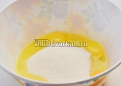 В миску разбейте яйца и всыпьте сахар