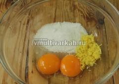 В миску добавьте яичные желтки, сахар и цедру лимона