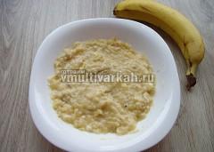Мягкие бананы очистите и раздавите вилкой