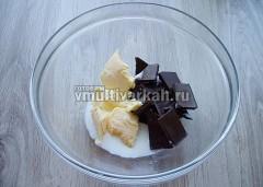 В микроволнове или на водяной бане растопить масло, молоко и шоколад