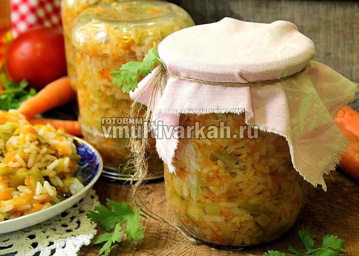 Салат с рисом в мультиварке на зиму