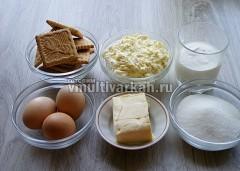Подготовьте  ингредиенты для чизкейка