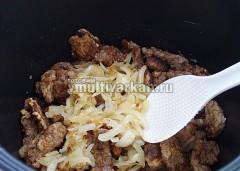 Выложить к мясу обжаренный лук